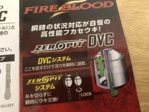シマノ ウキ DVCシステム